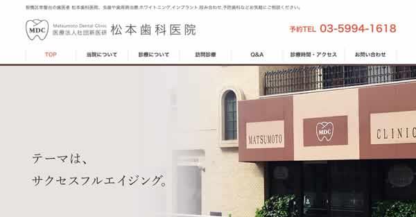 【#上板橋 #ときわ台】松本歯科医院-保険適用の白い歯