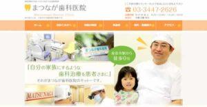 【#泉岳寺】まつなが歯科医院-保険適用の白い歯
