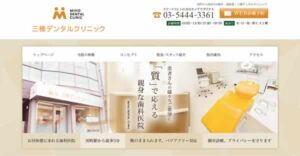 【#田町 #三田駅】三穂デンタルクリニック-保険適用の白い歯