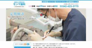 【#ひばりヶ丘】モンマ歯科-保険適用の白い歯