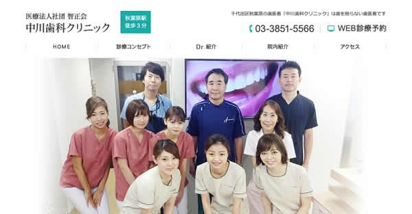 【#秋葉原】中川歯科クリニック-保険適用の白い歯