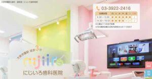 【#大泉学園】にじいろ歯科医院-保険適用の白い歯