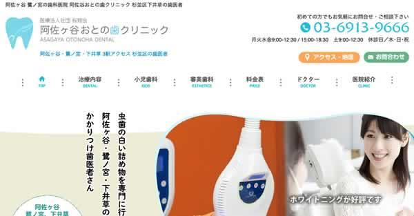 【#阿佐ヶ谷】阿佐谷おとの歯クリニック-保険適用の白い歯