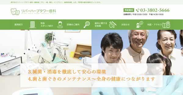 【#南千住】リバーハープタワー歯科-保険適用の白い歯