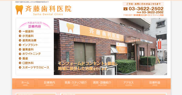 【#両国】斉藤歯科医院-保険適用の白い歯