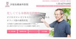 【#新橋 #汐留】汐留高橋歯科医院-保険適用の白い歯