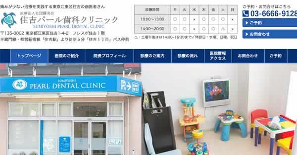 【#住吉】住吉パール歯科クリニック-保険適用の白い歯