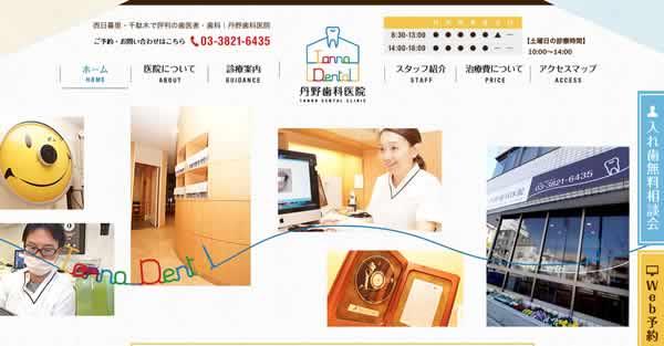 【#西日暮里 #千駄木】丹野歯科医院-保険適用の白い歯