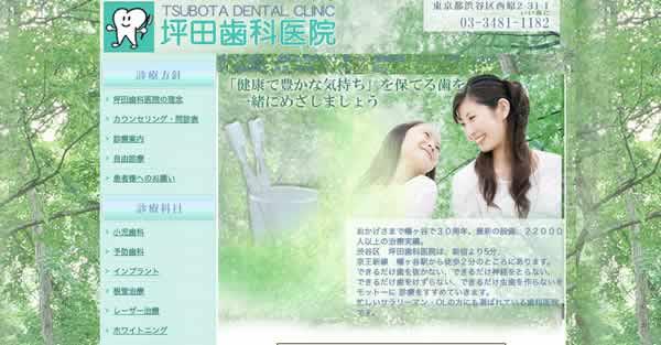 【#幡ヶ谷】坪田歯科医院-保険適用の白い歯