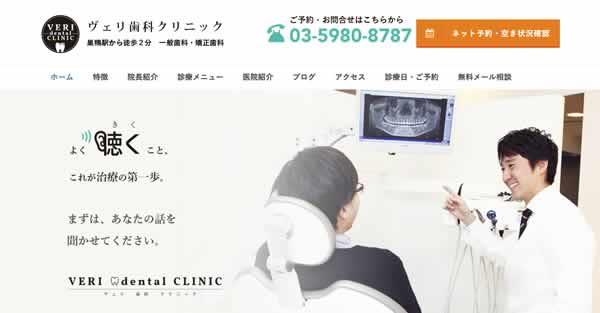 【#巣鴨】ヴェリ歯科クリニック-保険適用の白い歯
