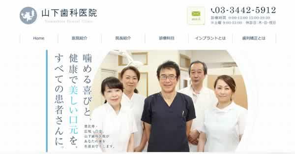 【#恵比寿 #広尾】山下歯科医院-保険適用の白い歯