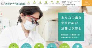 【#池袋 #東池袋】池袋ヤマヤ歯科医院-保険適用の白い歯