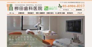 【#吉祥寺】柳田歯科医院-保険適用の白い歯