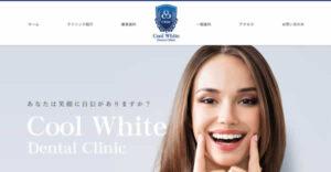 【#赤坂見附】クールホワイトデンタルクリニック 審美キャンペーン情報