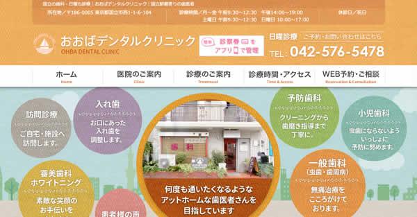 【#国立】おおばデンタルクリニック 審美キャンペーン情報