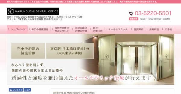 【#東京駅】丸の内デンタルオフィス-保険適用の白い歯