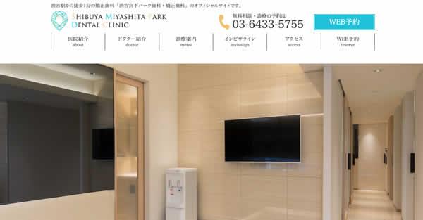 【#渋谷】渋谷宮下パーク歯科・矯正歯科 審美キャンペーン情報