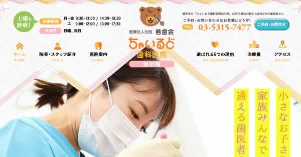 【#仙川】ちゃいるど歯科医院仙川院-保険適用の白い歯