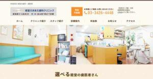 【経堂】経堂えきまえ歯科クリニック-保険適用の白い歯