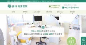 【#西国立】歯科島津医院-保険適用の白い歯