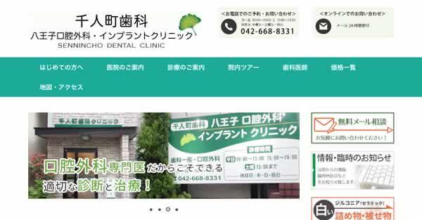 【#西八王子】千人町歯科-保険適用の白い歯