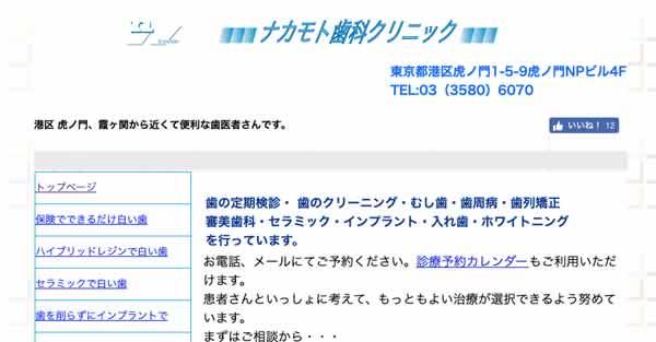 【#虎ノ門 #霞ヶ関】ナカモト歯科クリニック-保険適用の白い歯