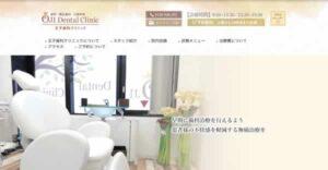 【#王子】王子歯科クリニック-保険適用の白い歯