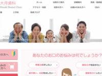 【#五反野】大月歯科-保険適用の白い歯