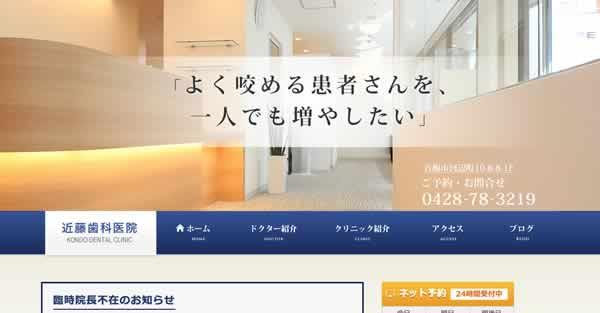 【#河辺】近藤歯科医院-保険適用の白い歯