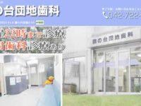【#町田】藤の台団地歯科-保険適用の白い歯