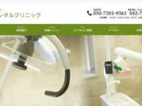 【#橋本】アイデンタルクリニック-保険適用の白い歯