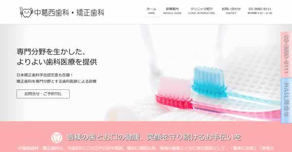 【#葛西】中葛西歯科・矯正歯科-保険適用の白い歯