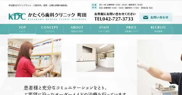 【#町田】かたくら歯科クリニック 町田-保険適用の白い歯