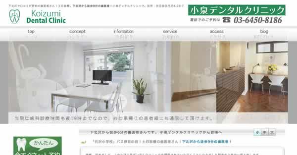 【#下北沢】小泉デンタルクリニック-保険適用の白い歯