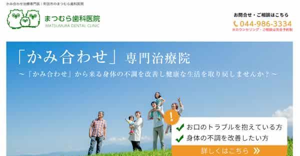 【#鶴川】まつむら歯科医院-保険適用の白い歯
