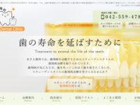 【#武蔵引田】あきる歯科-保険適用の白い歯
