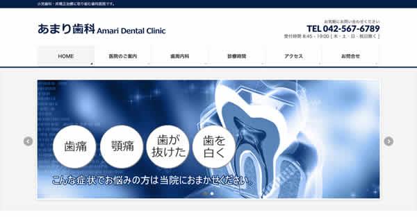 【#東大和市】あまり歯科-保険適用の白い歯