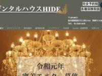 【#新大久保】デンタルハウスHIDE 審美キャンペーン情報(2019年10月)