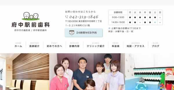 【#府中】府中駅前歯科-保険適用の白い歯