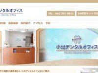 【#西府 #分倍河原】小出デンタルオフィス-保険適用の白い歯