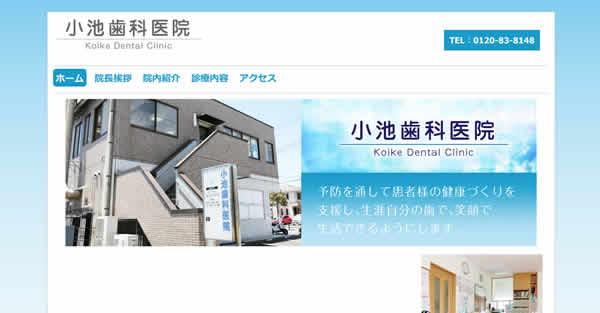 【#東大和市】小池歯科医院-保険適用の白い歯