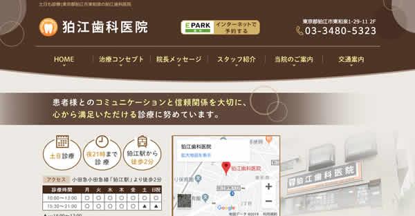 【#狛江】狛江歯科医院-保険適用の白い歯