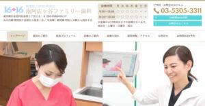 【#南阿佐ヶ谷 #阿佐ヶ谷】南阿佐ヶ谷ファミリー歯科-保険適用の白い歯