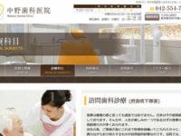 【#羽村】中野歯科医院-保険適用の白い歯
