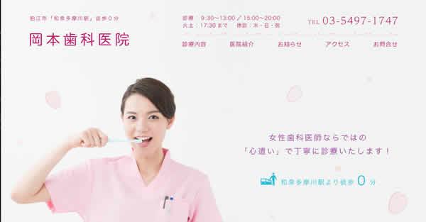 【#和泉多摩川】岡本歯科医院-保険適用の白い歯
