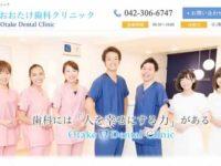 【#府中  #府中本町】おおたけ歯科クリニック-保険適用の白い歯