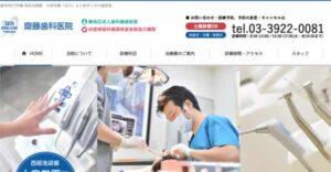 【#大泉学園】齋藤歯科医院-保険適用の白い歯