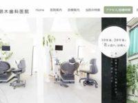 【#西国分寺】鈴木歯科医院-保険適用の白い歯