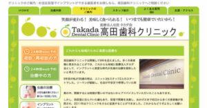 【#荻窪 #阿佐ヶ谷】高田歯科クリニック-保険適用の白い歯
