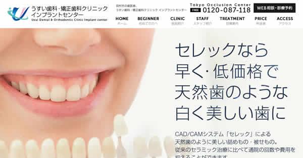 【#小作】うすい歯科・矯正歯科クリニック インプラントセンター-保険適用の白い歯